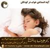 آپنه انسدادی خواب در کودکان