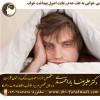 بی خوابی به علت عدم رعایت اصول بهداشت خواب