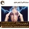 سردرد ناشی از تومور مغزی