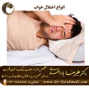 انواع-اختلال-خواب