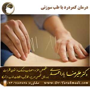 درمان-کمردرد-با-طب-سوزنی