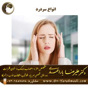 انواع-سردرد