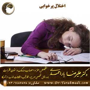 اختلال-پرخوابی