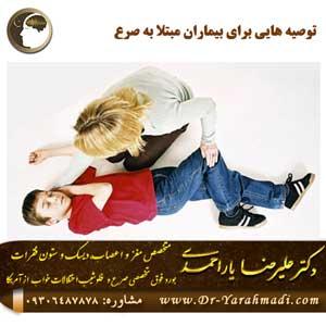 توصیه هایی برای بیماران مبتلا به صرع