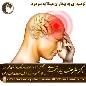توصیه-ای-به-بیماران-مبتلا-به-سردرد