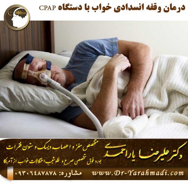 درمان-وقفه-انسدادی-خواب-با-دستگاه-CPAP