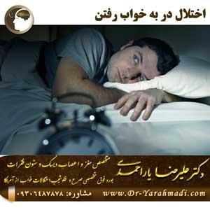 اختلال-در-به-خواب-رفتن
