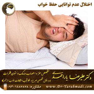 اختلال-عدم-توانایی-حفظ-خواب