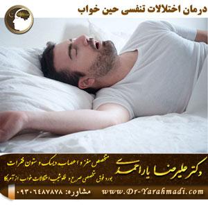 درمان اختلالات تنفسی حین خواب