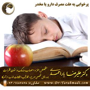 پرخوابی-به-علت-مصرف-دارو-یا-مخدر