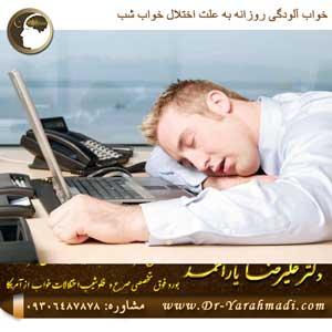 خواب آلودگی روزانه به علت اختلال خواب شب