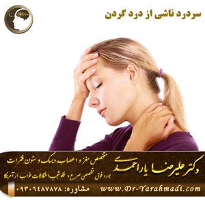 سردرد-ناشی-از-درد-گردن