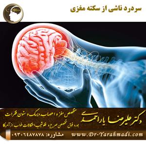 سردرد-ناشی-از-سکته-مغزی