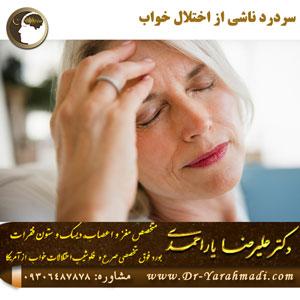 سردرد-ناشی-از-اختلال-خواب