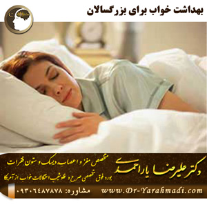 بهداشت-خواب-برای-بزرگسالان