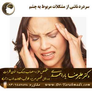 سردرد ناشی از مشکلات مربوط به چشم