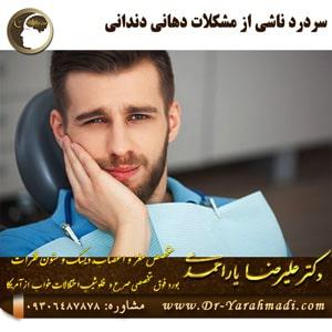 سردرد ناشی از مشکلات دهانی دندانی