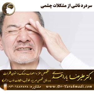 سردرد ناشی از مشکلات چشمی