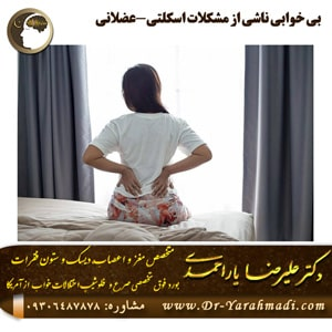 بی خوابی ناشی از مشکلات اسکلتی-عضلانی