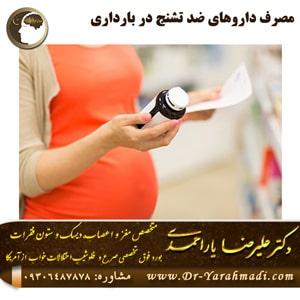 مصرف داروهای ضد تشنج در بارداری