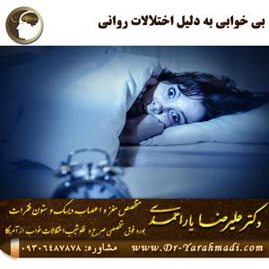 بی-خوابی-به-دلیل-اختلالات-روانی
