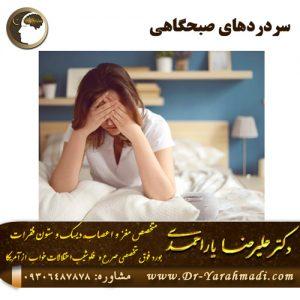 سردردهای صبحگاهی