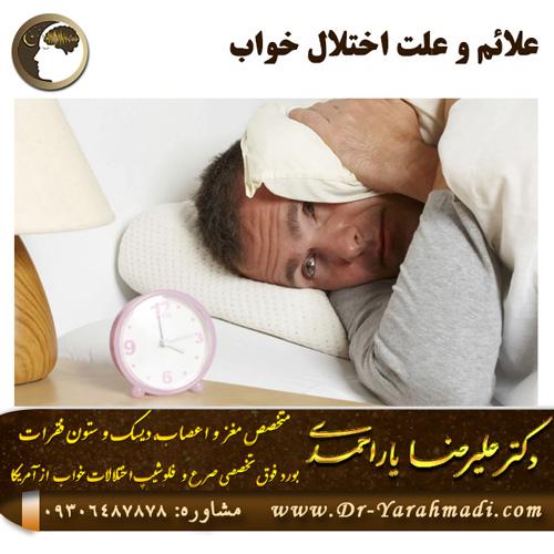علائم و علت اختلال خواب